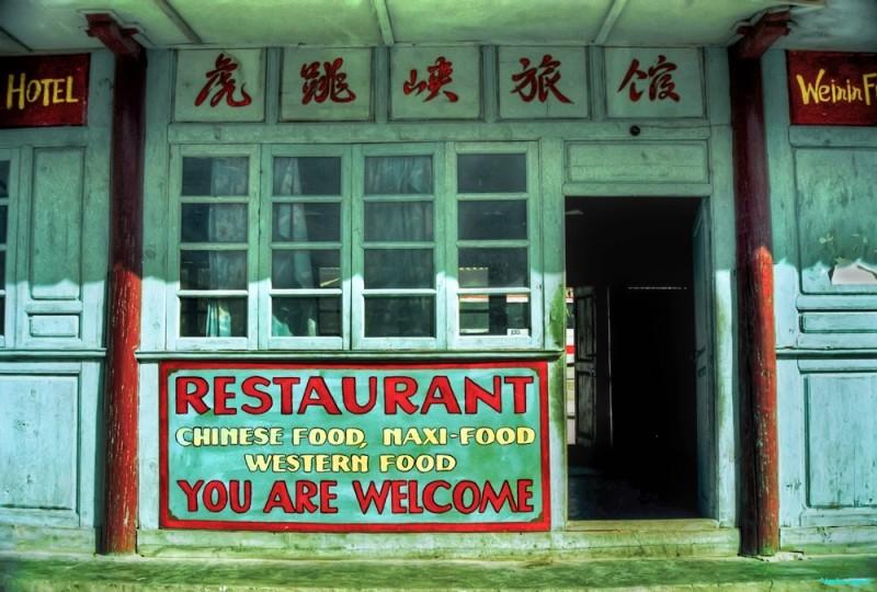 Daju restaurant © Carl Welsby